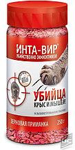 Родентициды Зерновая приманка Инта-Вир 250гр,