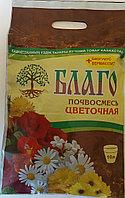 Почвогрунт цветочный (биогумус+вермикулит) 10 л Благо