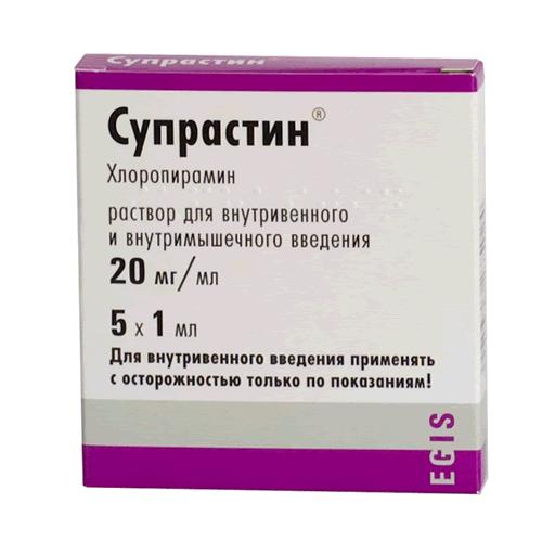 Супрастин 20мг 1,0 №5 ампулы