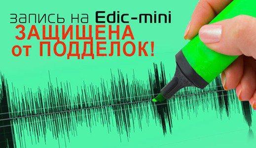 """На все записи, сделанные диктофоном """"Edic-mini Tiny+ E71"""", накладываются специальные маркеры, благодаря которым можно установить подлинность материала"""