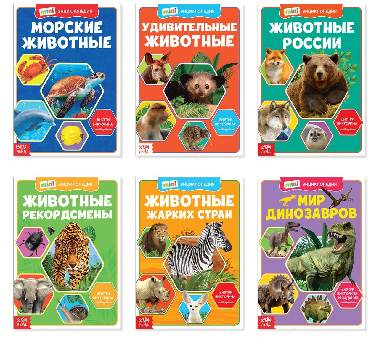 Мини-энциклопедии набор «Мир животных», 6 шт. по 20 стр.