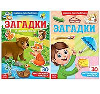 Многоразовые наклейки набор «Отгадываем загадки», 2 шт., фото 1