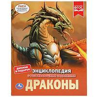Энциклопедия «Драконы», фото 1