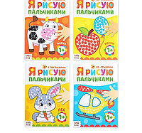 Раскраски набор «Мы рисуем пальчиками», 4 шт. по 16 стр., фото 1