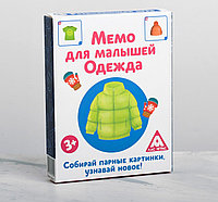 Развивающая игра «Мемо для малышей. Одежда», 50 карточек, фото 1