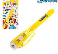 Ручка для рисования светом с чернилами и фонариком «Весёлая школа»
