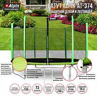 Батут ALPIN 3,74м с защитной сеткой и лестницей