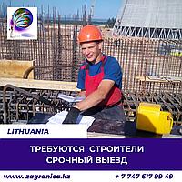 Требуются  рабочие строительных специальностей /Литва