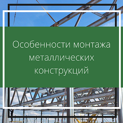 Особенности монтажа металлических конструкций