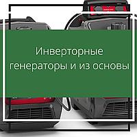 Инверторные генераторы и из основы