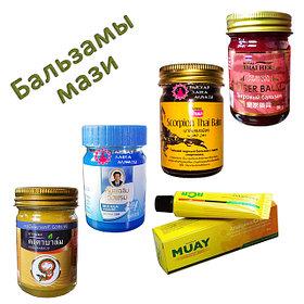 Тайские лечебные бальзамы