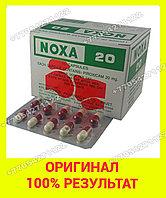 Noxa 20 Препарат для лечения суставов и позвоночника Нокса Ноха