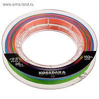 Леска плетёная KOSADAKA Super PE X4 multicolor 0,25 мм, 150 м