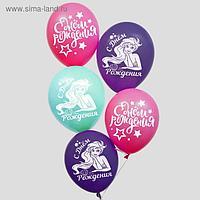 """Воздушные шары «С Днем Рождения», Принцессы, 25 шт., 12"""""""
