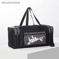 Сумка дорожная, 3 отдела на молниях, наружный карман, длинный ремень, цвет чёрный/серый