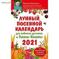 Лунный посевной календарь для любимых дачников 2021 от Галины Кизимы, Кизима Г.А.