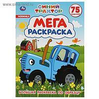 Большая раскраска «Синий трактор», А3, 12 стр.