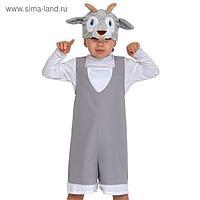 Карнавальный костюм «Козлик», ткань-плюш, 3-6 лет, рост 92-122 см