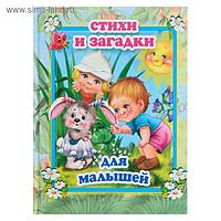 «Стихи и сказки для малышей. Стихи и загадки для малышей», 114 стр.