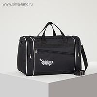 Сумка спортивная, отдел на молнии, 3 наружных кармана, длинный ремень, цвет чёрный/белый