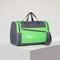 Сумка спортивная, отдел на молнии, 3 наружных кармана, длинный ремень, цвет серый/зелёный