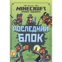Официальная книга приключенний Последний блок Хроники Вудсворта 'Minecraft'