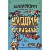 Оригинальная книга приключений Хроники Вудсворта. Уходим в глубину 'Minecraft'