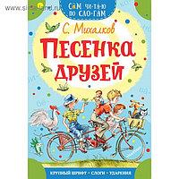 «Песенка друзей», Михалков С.В., 16 стр.