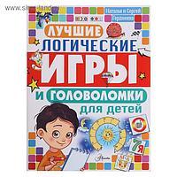 «Лучшие логические игры и головоломки для детей», Гордиенко Н.И.