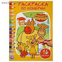 Раскраска по номерам с наклейками «Оранжевая корова», 16 стр.