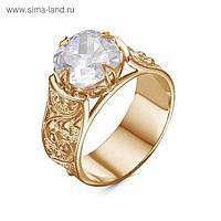 """Кольцо """"Ажур"""" с камнем, позолота, 20 размер"""