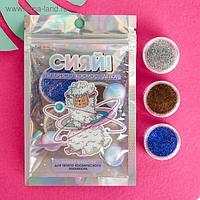 Набор мелких блёсток для декора ногтей «Ты просто космос!», 3 цвета