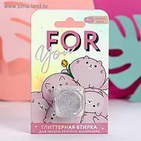 Глиттерная втирка для декора ногтей For you