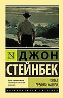 Книга «Зима тревоги нашей (новый перевод)», Джон Стейнбек, Мягкий переплет