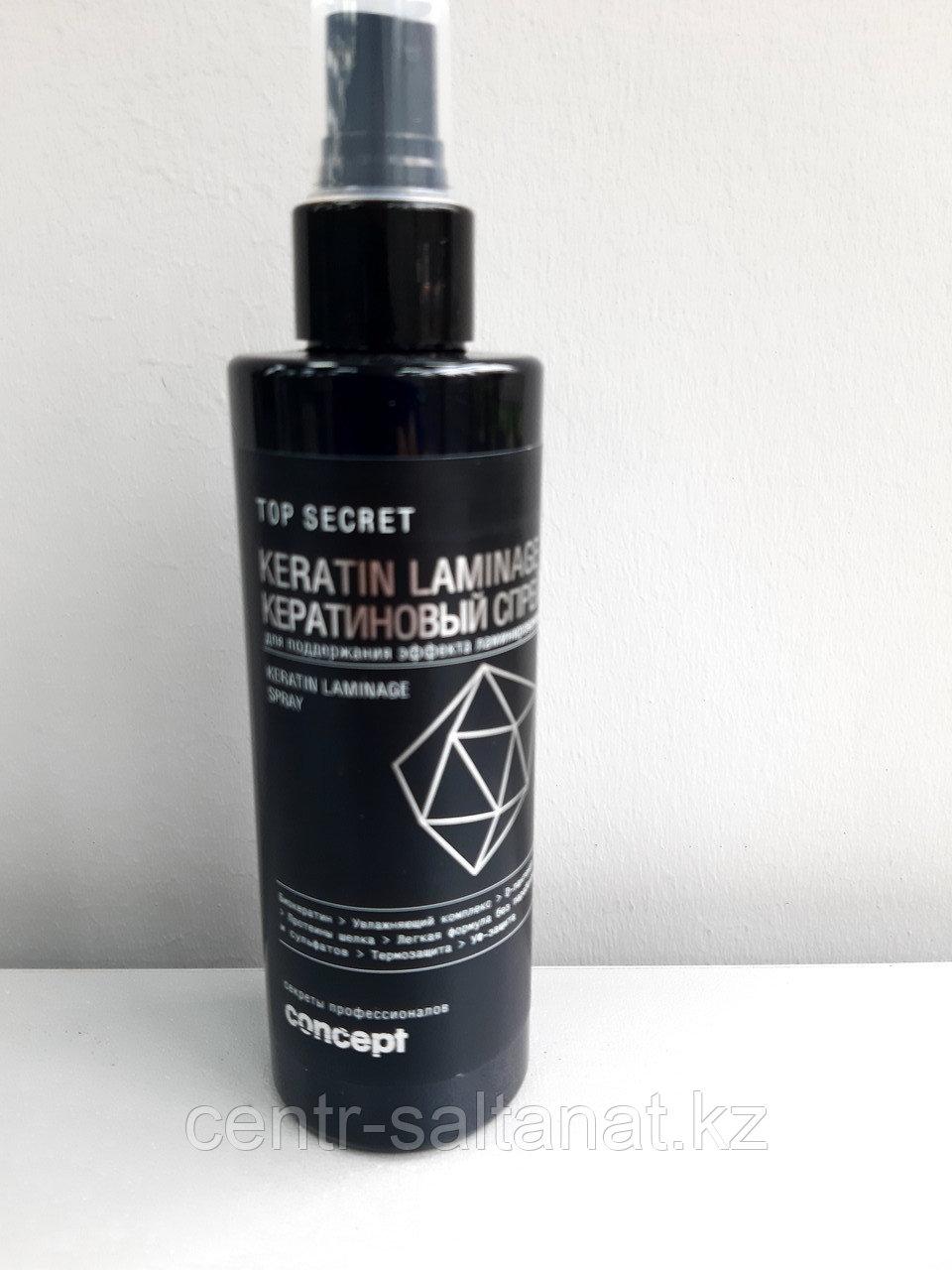 Кератиновый спрей для поддержания эффекта ламинирования волос 200 мл CONCEPT
