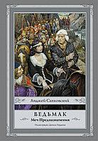 Книга «Ведьмак: Меч Предназначения»(2), Анджей Сапковский, Твердый переплет