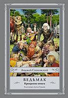 Книга «Ведьмак: Крещение огнем»(5), Анджей Сапковский, Твердый переплет