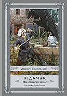 Книга «Ведьмак: Последнее желание»(1), Анджей Сапковский, Твердый переплет