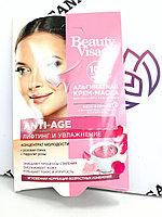 Альгинатная крем маска для лица лифтинг и увлажнение 20 мл