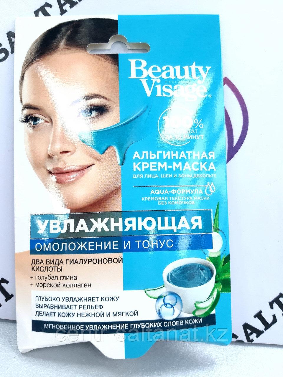 Альгинатная крем маска для лица увлажняющая 20 мл