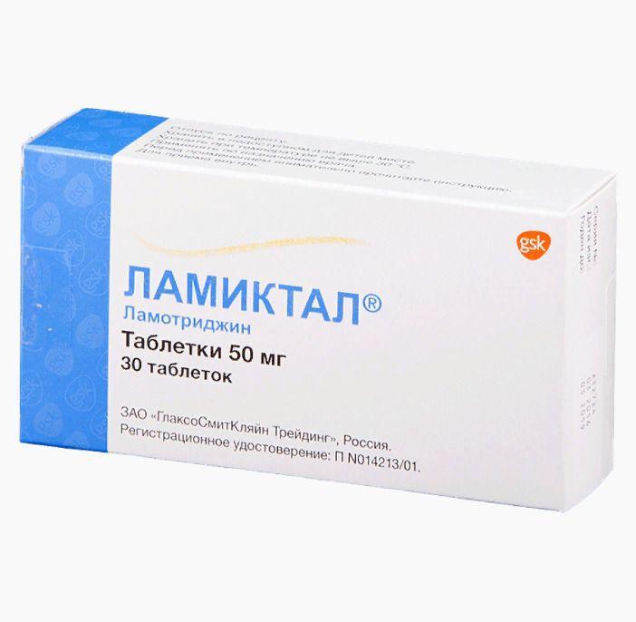 Ламиктал 50 мг №30 табл.