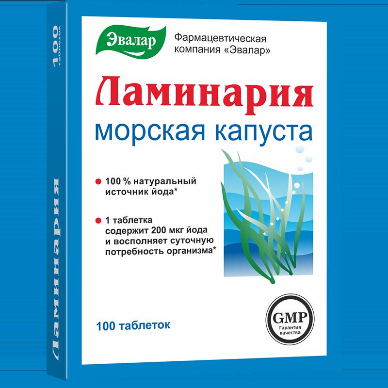 Ламинария 200 мг №100 табл