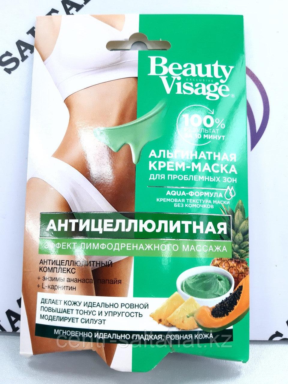 Альгинатная крем маска для тела антицеллюлитная 70 мл