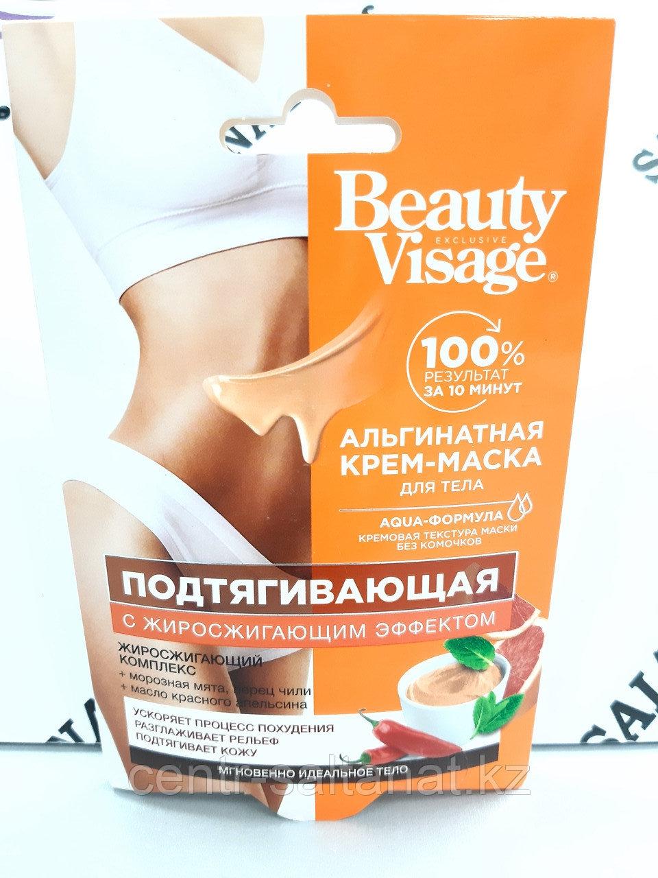 Альгинатная крем маска для тела подтягивающие 70 мл