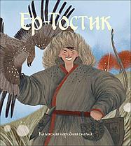 Ер-Тостик (на рус)