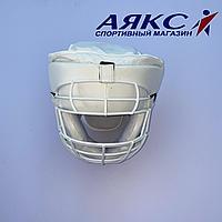 Шлем для каратэ с металлической решеткой