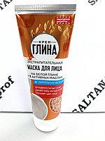 Маска для лица на белой глине 50 г