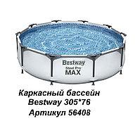 Каркасный круглый бассейн Bestway Steel Pro Max