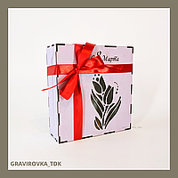 Подарочная коробка с именной надписью (надписи могут быть любыми)