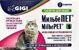 МильбеПЕТ таблетка для взрослых кошек (весом более 2 кг) от гельминтов, (цена за 1тб.).